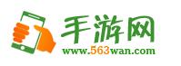 563玩手游网