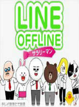 Line Offline 上班族迅雷下载
