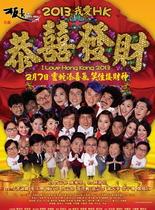 2013我爱HK恭囍发财高清迅雷下载
