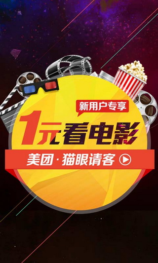 合肥美团电影_美团团购-1元看电影安卓版v4.7.