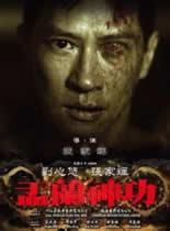 盂兰神功粤语版1280超清迅雷下载