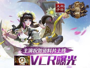 祝福VCR曝光 《六扇门》主演祝贺手游资料片上线
