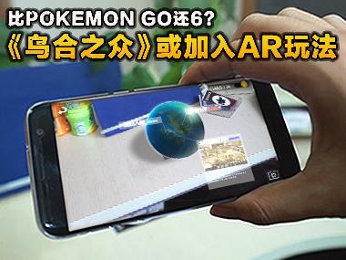 《乌合之众》或加入AR玩法 比Pokemon Go还6?