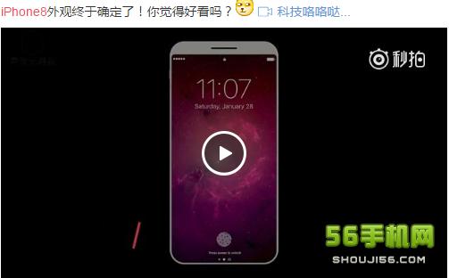 iphone8外观确定【iphone8上市时间】iphone8水滴形设计外观超亮眼