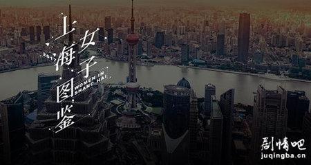 上海女子图鉴剧照