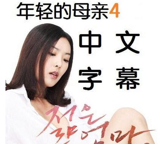 年轻母亲4韩语中字免费资源共享