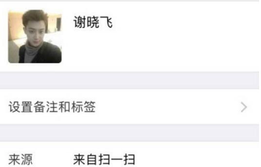 谈判官谢晓飞微信二维码是真的吗_是不是黄子韬的微信二维码