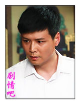 热血危情演员潘泰名剧照