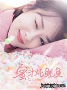 蜜汁炖鱿鱼演员杨紫剧照