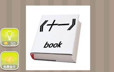 疯狂猜成语一本书上面写着十一book答案是什么?