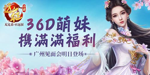 36D萌妹携满满福利《远征手游》广州见面会明日登场