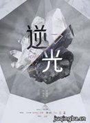 电视剧逆光剧情介绍(1-12全集)
