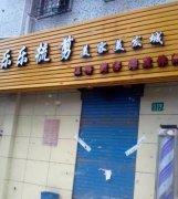 上海美发厅囚禁事件是怎么回事 为什么这么长时间没有管?