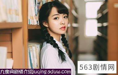余心恬饰演安初夏