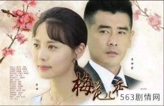 梅花儿香分集剧情介绍(1-49集)大结局
