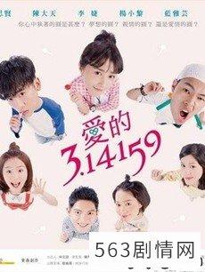 愛的3.14159电视剧海报
