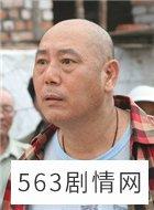 啊父老乡亲演员李成儒剧照