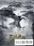 天坑鹰猎剧情介绍(1-40全集) 天坑鹰猎剧情简介