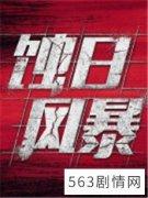 蚀日风暴剧情介绍 1-36集剧情大结局