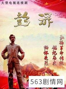 澎湃电视剧海报