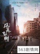 风再起时剧情介绍 第1-40全集大结局(2018陆毅版)
