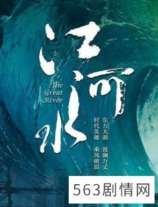 江河水电视剧海报
