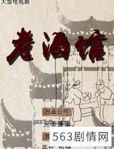 老酒馆电视剧海报