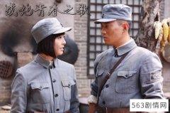 战地青春之歌分集剧情介绍(1-30集)大结局