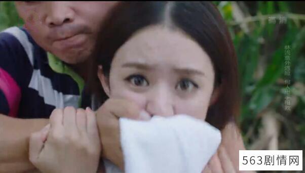 你是我的倾城时光第1集剧照:林浅云南旅游被绑架