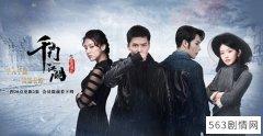 千门江湖之诡面疑云分集剧情介绍(1-40集)大结局
