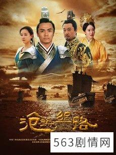 沧海丝路电视剧海报
