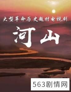 河山电视剧海报