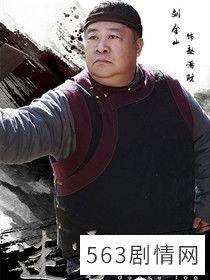 赵满财(刘金山 饰)