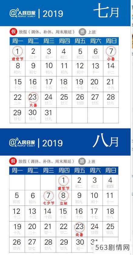 明年五一为什么只休一天