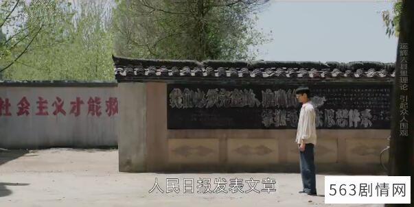大江大河第1集剧照:宋运辉在革委会院子背文件