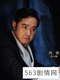 杜万鹰(冯雷 饰)