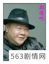 土楼里的女人演员刘金山剧照